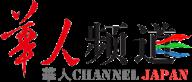 華人頻道 (華人チャンネルジャパン)