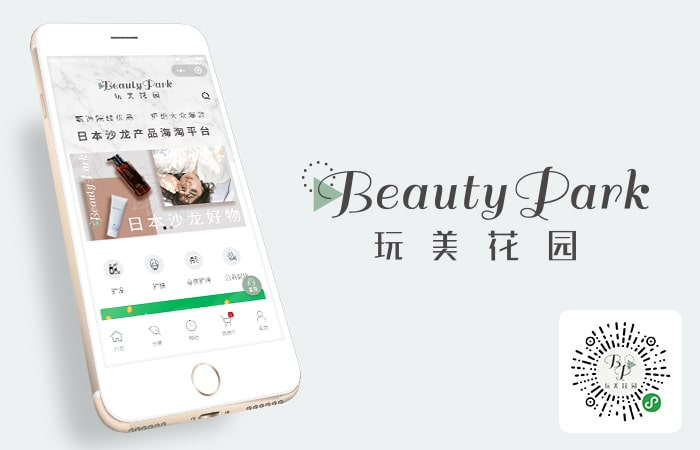 Beauty Park 玩美花园Mall