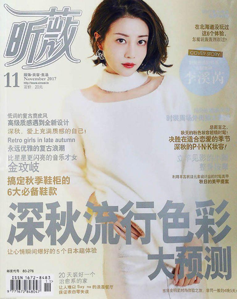 昕薇の雑誌2017年11月号表紙